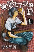 Kanojo wa Uso wo Aishisugiteru