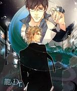 Ryuu and Dr.
