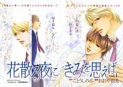 Takumi-kun Series
