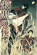 Shukoku no Jin