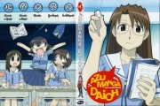 Azumanga Daioh