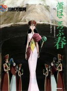 Hana no Utame Gothicmade