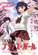 Prunus Girl