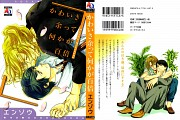 Kawaisa Amatte Nanika ga Hyakubai