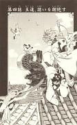 Akaboshi: Ibun Suikoden