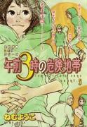 Gozen 3 ji no Kiken Chitai