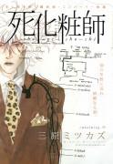 Shige Sho-shi