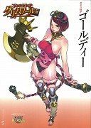 Queen's Blade Grimoire