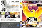 Hinotori - The Phoenix