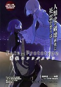 Fate/Prototype
