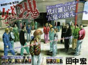Megami No Oni