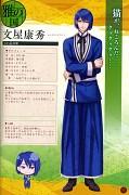 Akane Sasu Sekai de Kimi to Utau