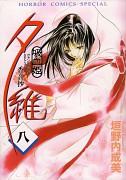 Vampire Princess Yui