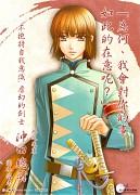 Harukanaru Toki no Naka de 5