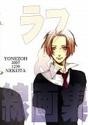 Nekota Yonezou