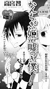 Kanchigai Hime to Usotsuki Shimobe