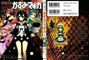 Mahou Shoujo Kazumi Magica - The Innocent Malice