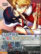 Kuroyuki Hime ~Snow Black~