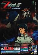Mobile Suit Zeta Gundam