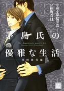 Kayashimashi no Yuuga na Seikatsu