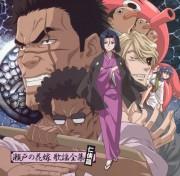 Seto no Hanayome