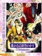 Harukanaru Toki no Naka de