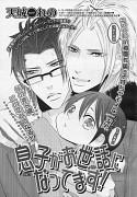 Musuko ga Osewa ni Nattemasu!