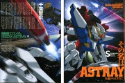 Mobile Suit Gundam SEED Astray