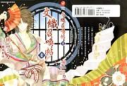 Ayahatori Shoukanchou