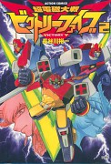 Chodenji Robo Combattler V