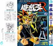 Yu-Gi-Oh Duel Monsters