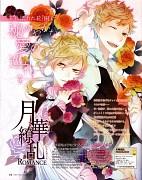 Gekka Ryouran Romance