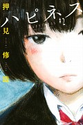 Happiness (Shuuzou Oshimi)