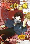 Akagami no Shirayuki-hime