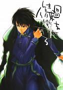 Mikage Uchida