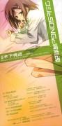 Baka to Test to Shoukanjuu