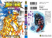 Saint Seiya: The Lost Canvas