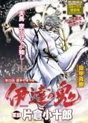 Date no Oni Gunshi Katakura Kojuurou