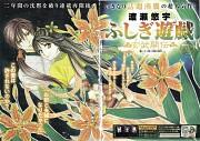 Fushigi Yuugi: Genbu Kaiden