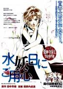 Ryoko's Case File