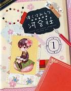 Bokura wa Minna Kawai-sou