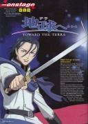 Toward the Terra