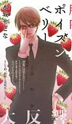 Nounai Poison Berry