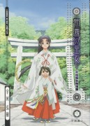 Asagiri no Miko