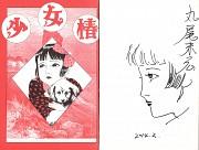 Shoujo Tsubaki