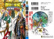 Saint Seiya: The Lost Canvas