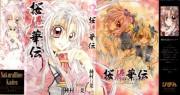 Sakura Hime Kaden