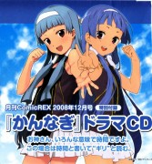 Kannagi: Crazy Shrine Maidens