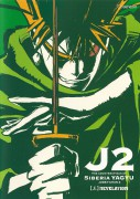Juubei-chan: The Ninja Girl