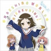 Mikakunin de Shinkoukei